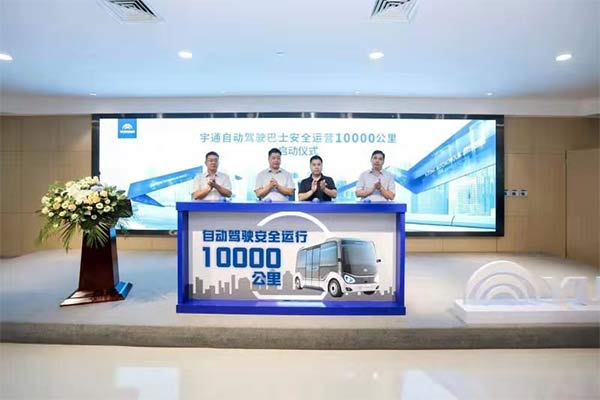 Mileage of Yutong autonomous buses reaches 10,000km on the public road